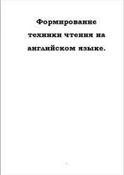 Книга Формирование техники чтения на английском языке