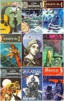 Книга Архив журнала Искатель (220 выпусков)