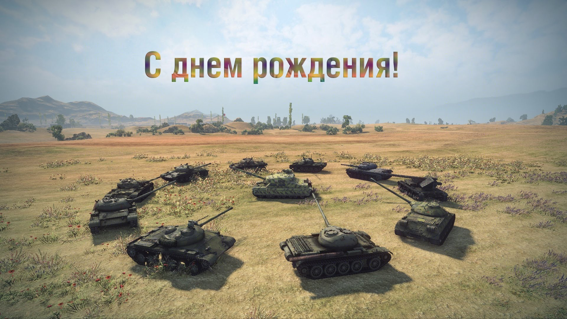 Поздравление танкисту с днём рождения