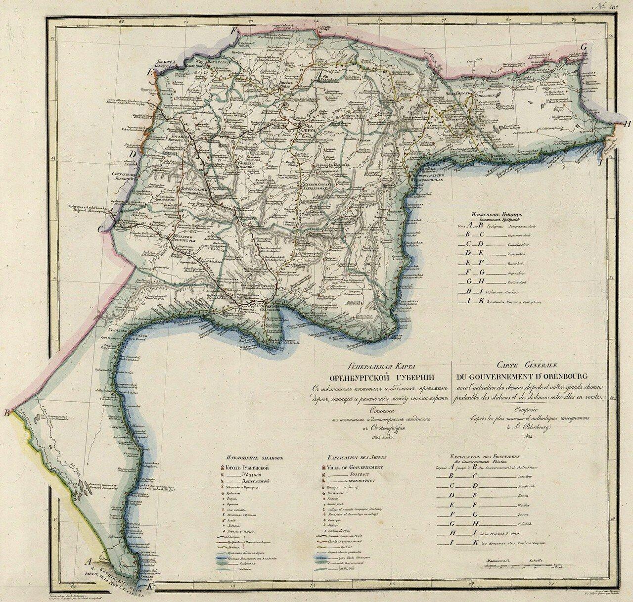 50. Оренбургская губерния. 1824