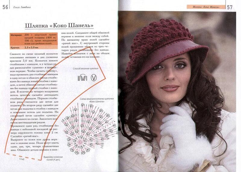 Три шляпки-кожа и крючок.  Из книги Ольги Литвиной-Оригинальные идеи.