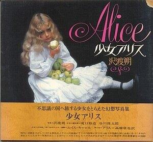 """Hajime Sawatari """"Alice"""""""
