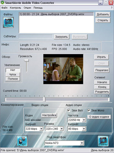 smart movie 4.15 cracked s60v5 free