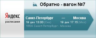 155А, СПб-Моск. (19 дек 13:00) - М-Ленинградск (19 дек 17:15)