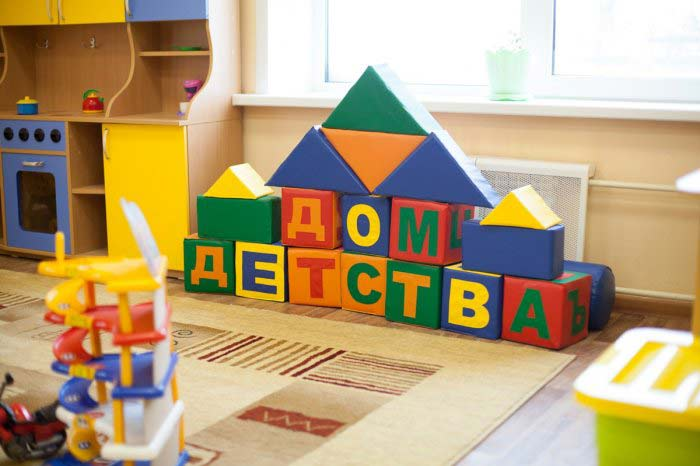 детский сад или дом