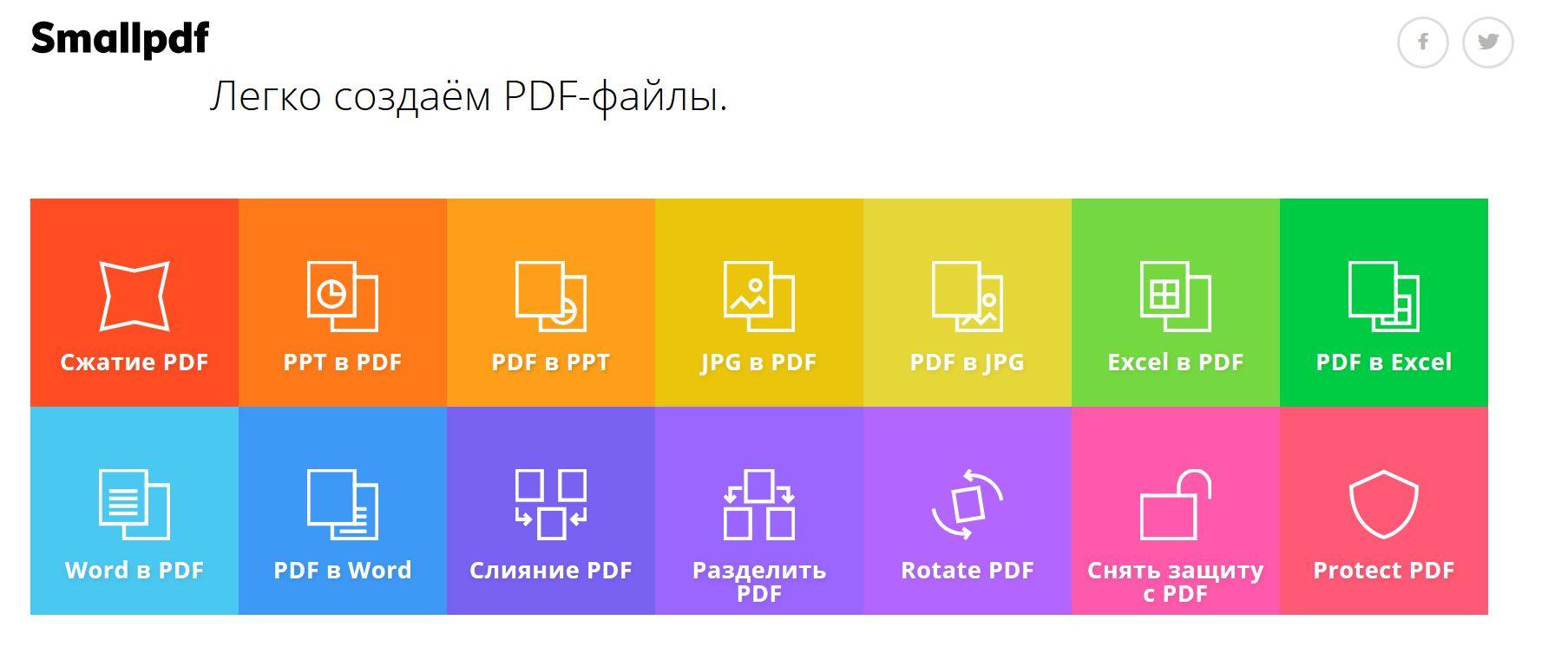 онлайн объединить в один документ файлы в формате pdf