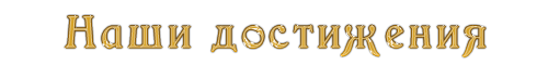 https://img-fotki.yandex.ru/get/4005/229760313.b/0_132714_9b357597_orig.png
