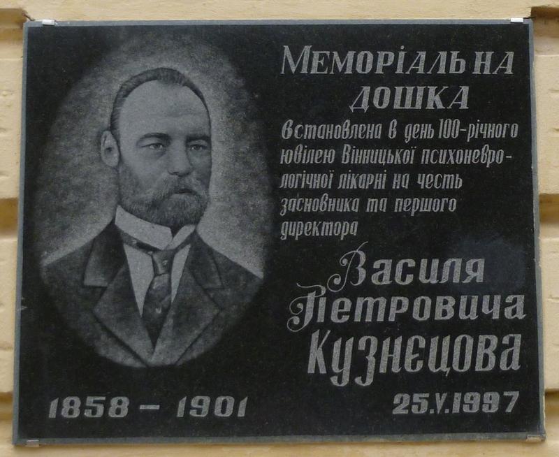 Мемориальная доска основателю больницы доктору В. П. Кузнецову