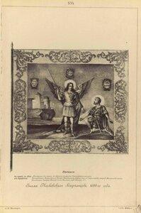 134. Знамя Московских Стрельцов, 1699-го года