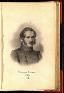Беляев Александр Петрович