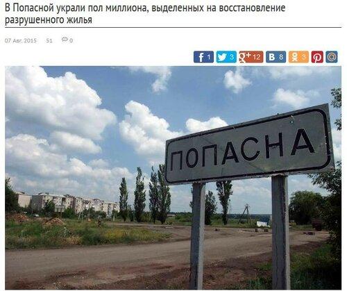 FireShot Screen Capture #2955 - 'В Попасной украли пол миллиона, выделенных на восстановление разрушенного жилья • Восстановлен_' - restoring-donbass_com_novosti_17465-v-popasnoy-ukrali-pol-milliona-vyidelennyih-na.jpg