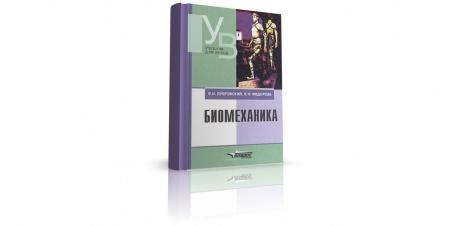 Книга «Биомеханика» (2003), В.И. Дубровский, В.Н. Федорова. Большое внимание уделено биомеханическому обоснованию применения средств