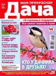 Журнал Моя прекрасная дача №9 2015