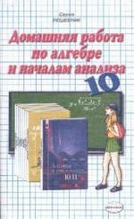Книга ГДЗ по алгебре для 10 класса к «Учебник. Алгебра и начала анализа. 10-11 классы, Алимов Ш.А., Колягин Ю.М., 2007»