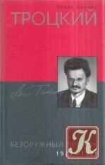 Книга Книга Троцкий. Безоружный пророк 1921 - 1929