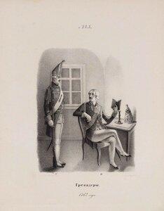 Гренадеры. 1762