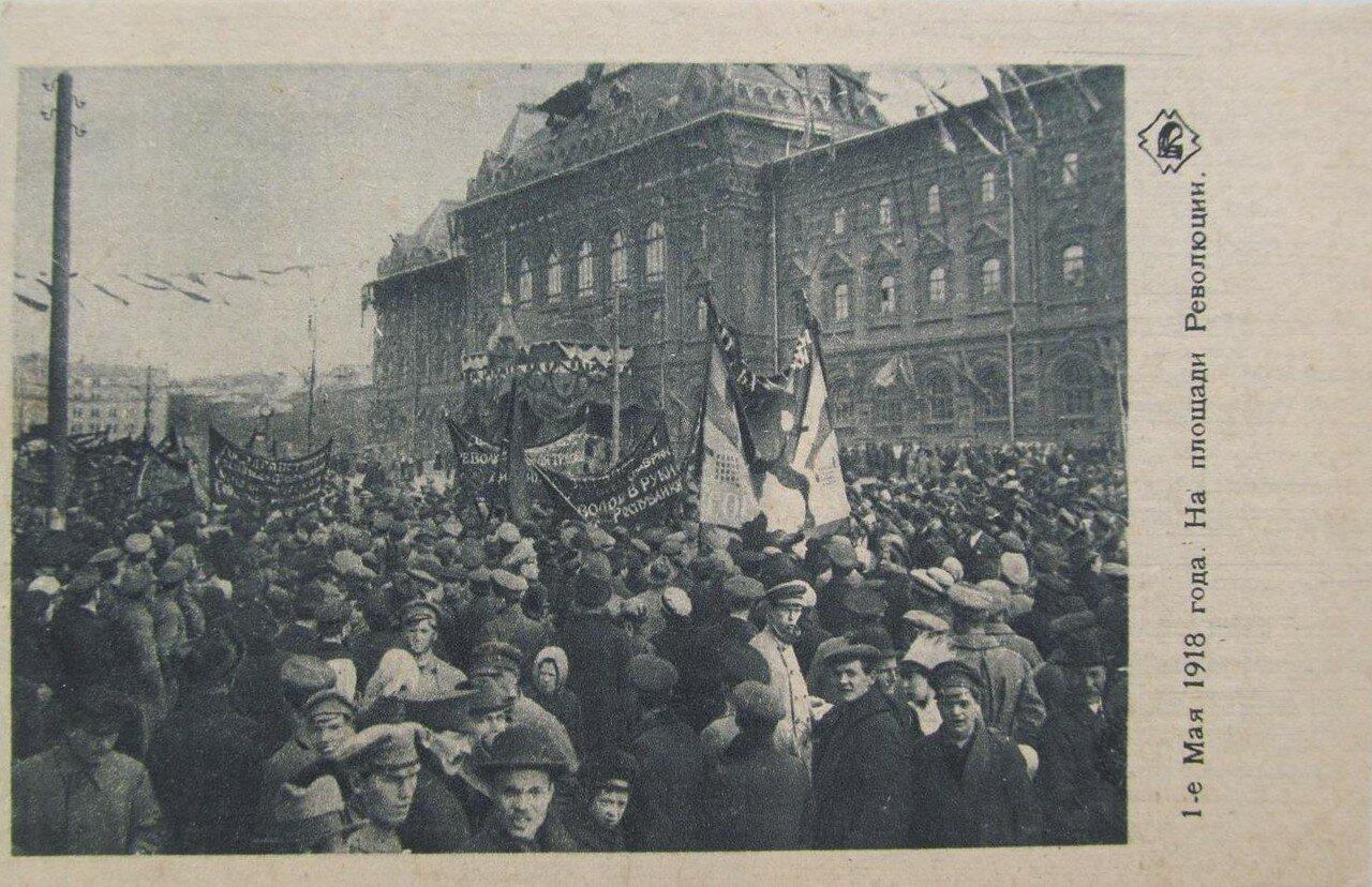 Первое Мая 1918. Москва