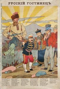 «Русский гостинец». Издание типо-литографии «Русского товарищества», 1904