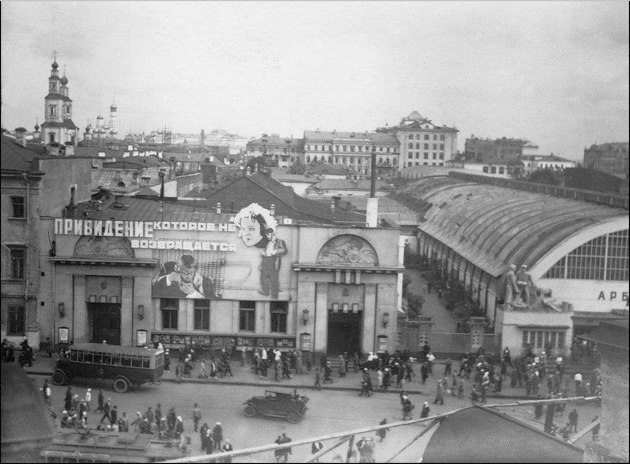 1929. Арбатская площадь