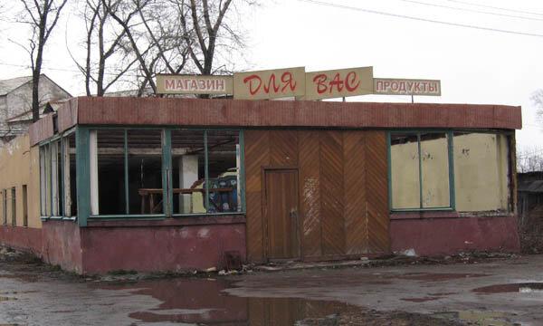 Разрушенный магазин