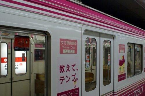 японская социальная реклама