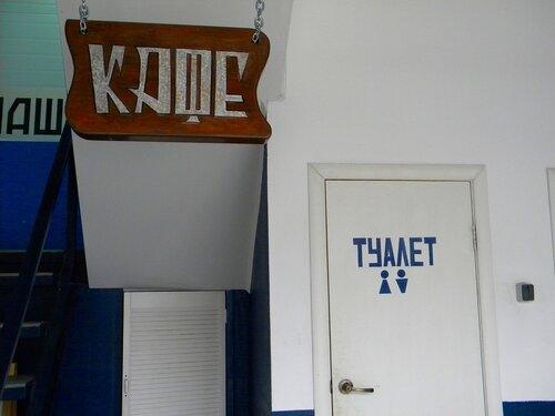 Кафэ - туалэт