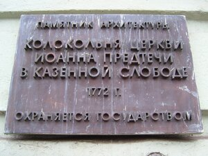 Колокольня церкви Усекновения Главы Иоанна Предтечи в Казенной слободе.