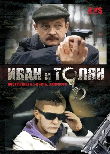 Иван и Толян (2012) SATRip