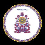 кировоград.png
