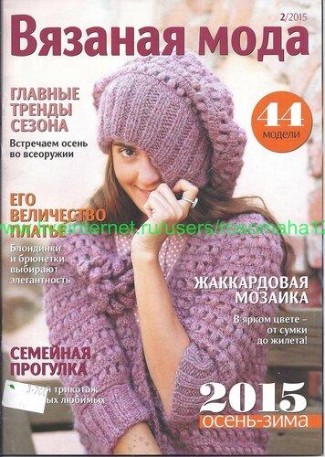 Вязаная мода 2015 2 Осень-Зима