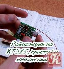 Книга Книга Радиожучок на КТ315, простой и компактный