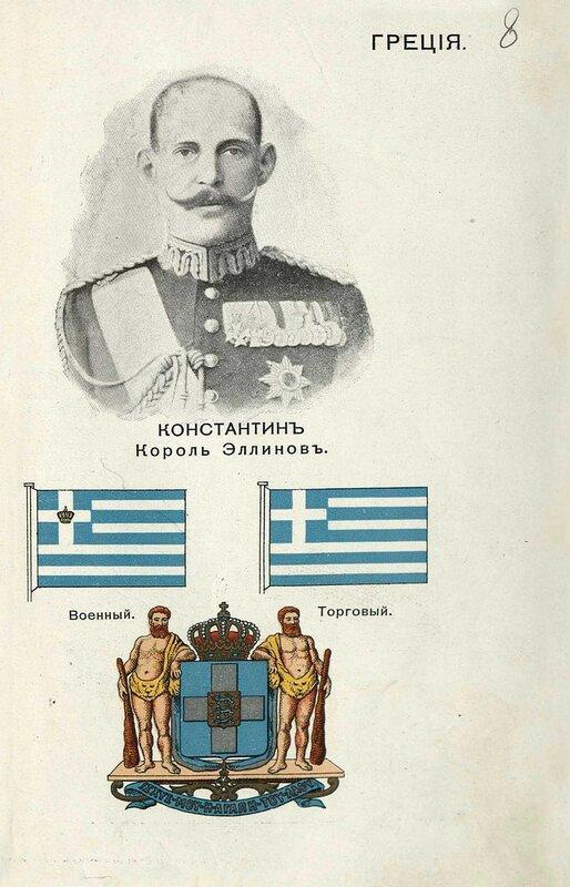 Греция. Константин, король Эллинов