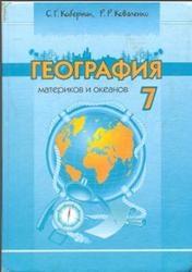 Книга География материков и океанов, 7 класс, Коберник С.Г., Коваленко Р.Р., 2007