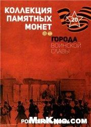 Журнал Города воинской славы. № 20. Ростов-на Дону