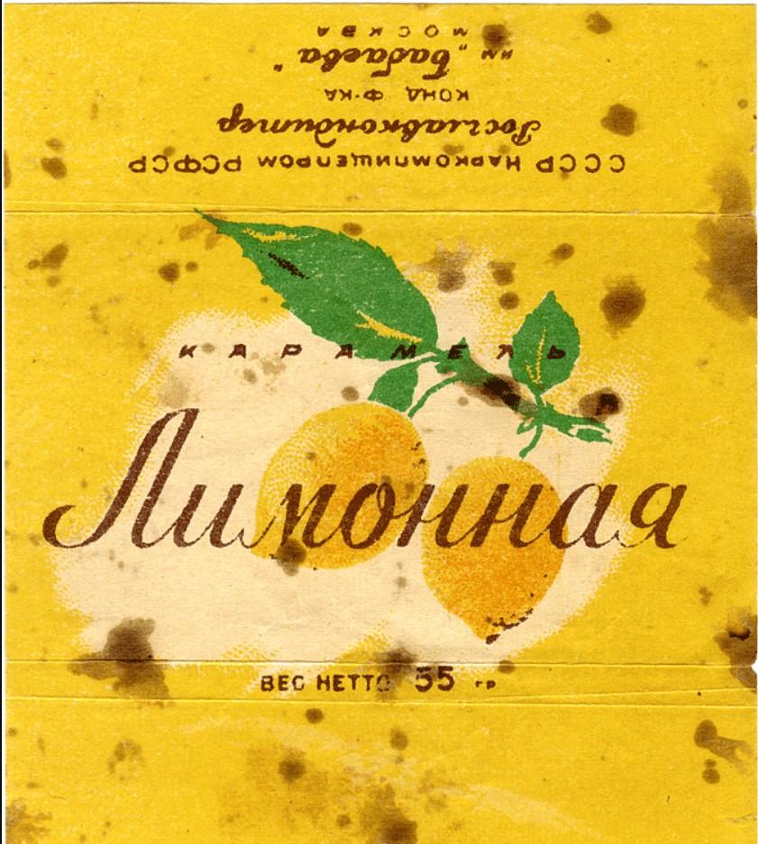 Фабрика им. П.А. Бабаева. карамель. Лимонная