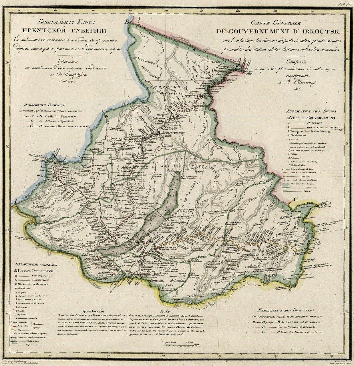 55. Иркутская губерния. 1826