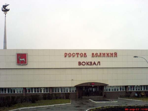 Ростов Великий Вокзал