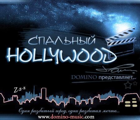 Dom!no - Спальный Hollywood [2009]