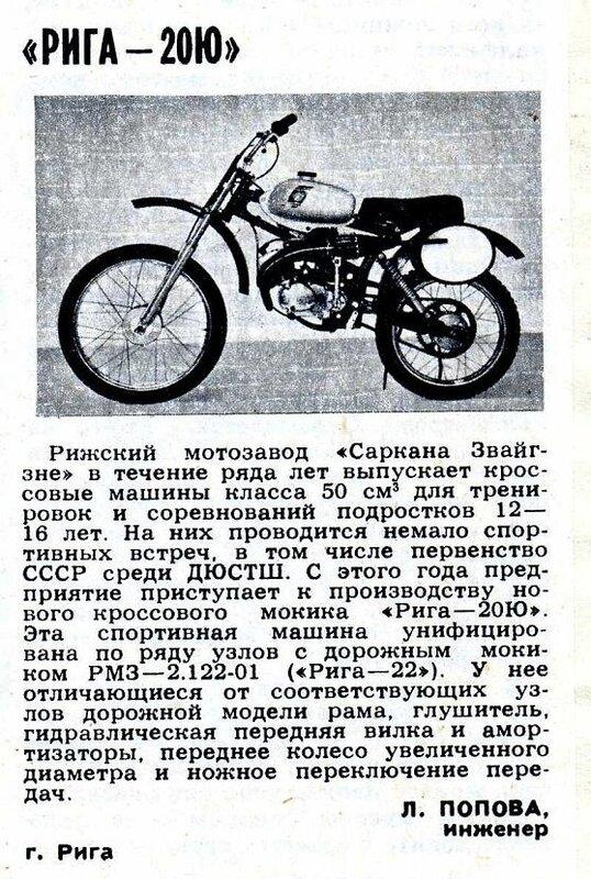 Рига кросс 1984 года(восстанавление).