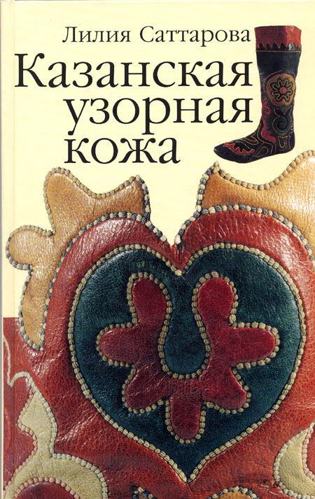 казанская узорная кожа лилия саттарова