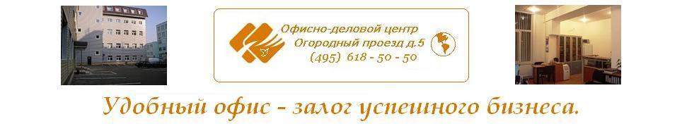 Аренда офисов без комиссии (495) 618-50-50