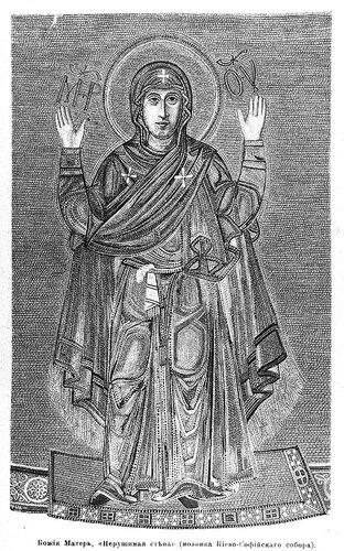 Божья Матерь, «Нерушимая стена» (мозаика Киево-Софиевского собора)
