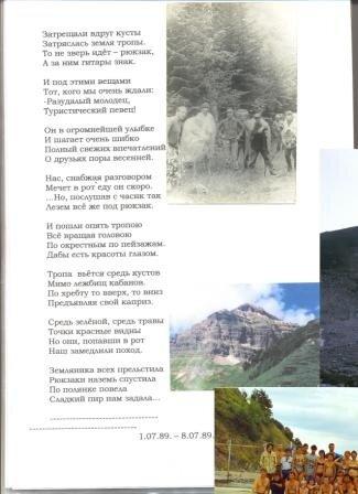 Поэма. А горы....