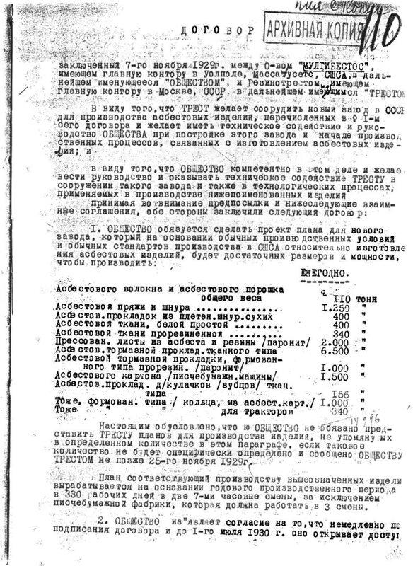 Договор на строительство асбестового комбината