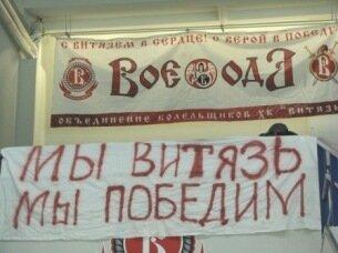 ФОТО С МАТЧА ВИТЯЗЬ-ЦСКА