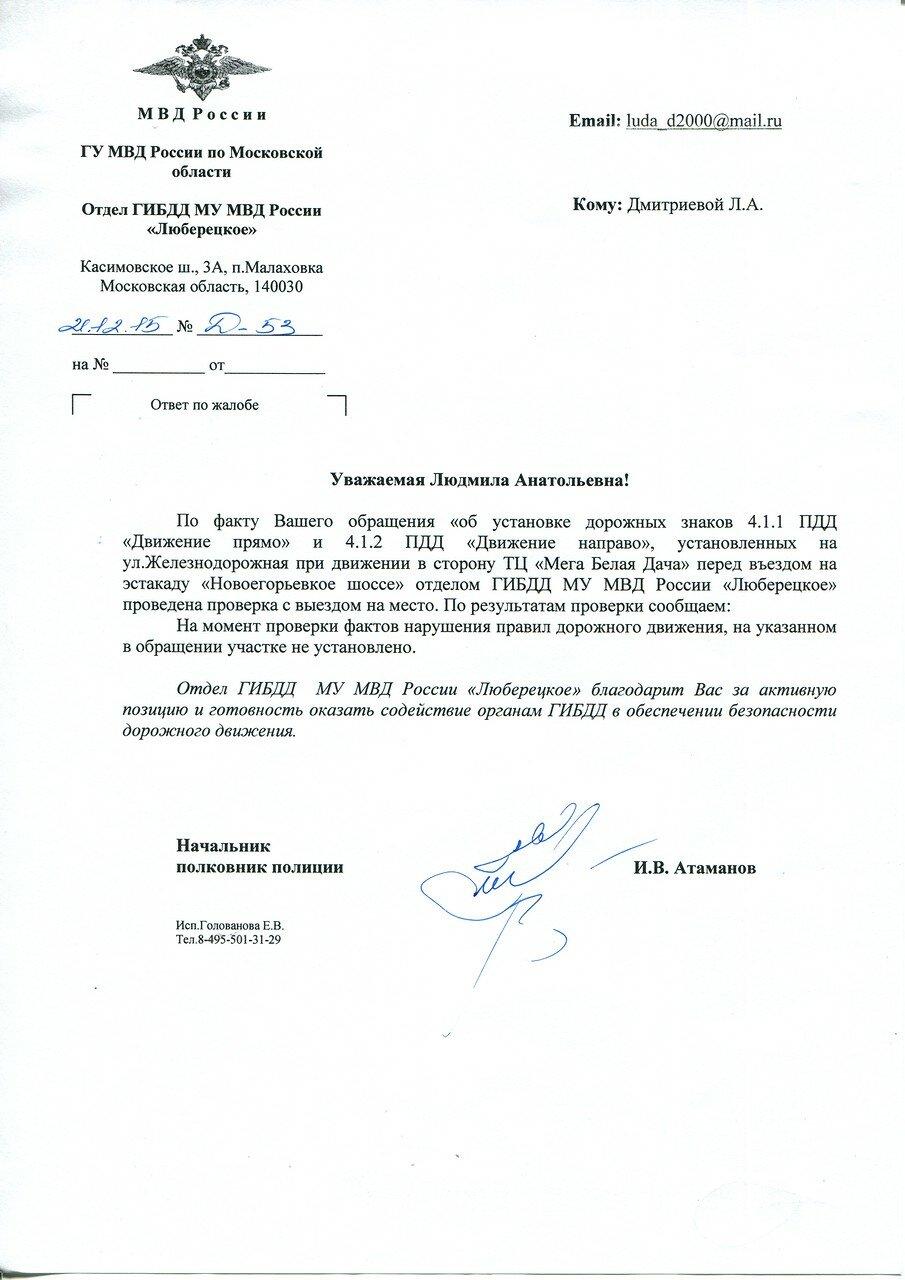 ГИБДД-письмо