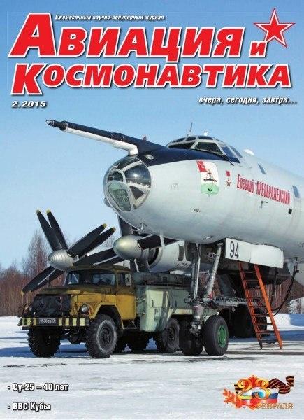 Книга Журнал: Авиация и космонавтика №2 (февраль 2015)