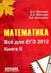Математика, Всё для ЕГЭ 2012, Книга 2, Мальцев Д.А., Мальцев А.А., Мальцева Л.И.