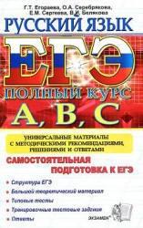 Книга ЕГЭ, Русский язык, Самостоятельная подготовка, Егораева Г.Т., Серебрякова О.А., 2013