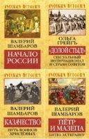Книга Русская история. Цикл в 6-и книгах